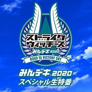 test ツイッターメディア - 「みんデキ2020 スペシャル生特番」3月28日に無料配信! 3月27日からはイベントグッズの通販もスタートhttps://t.co/FqEzoNS0R0 @w_witch_anime https://t.co/f2TQ3fAwSD