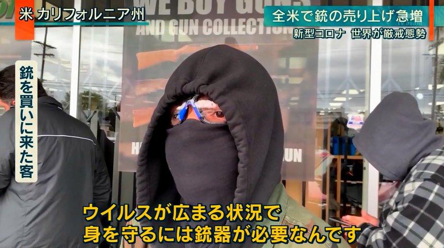 これ日本人には理解できないかもしれないけど、警察官が感染して街頭から姿を消したら無法地帯になるから、マジで拳銃で身を守らないと何が起こるかわからないんや。「最悪に備える」っていうのはそういう事や。