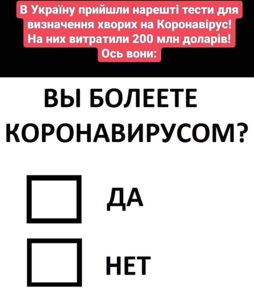 Самолет за новой партией тестов и средств индивидуальной защиты из Китая для Украины отправят 26 марта, - Офис президента - Цензор.НЕТ 7847