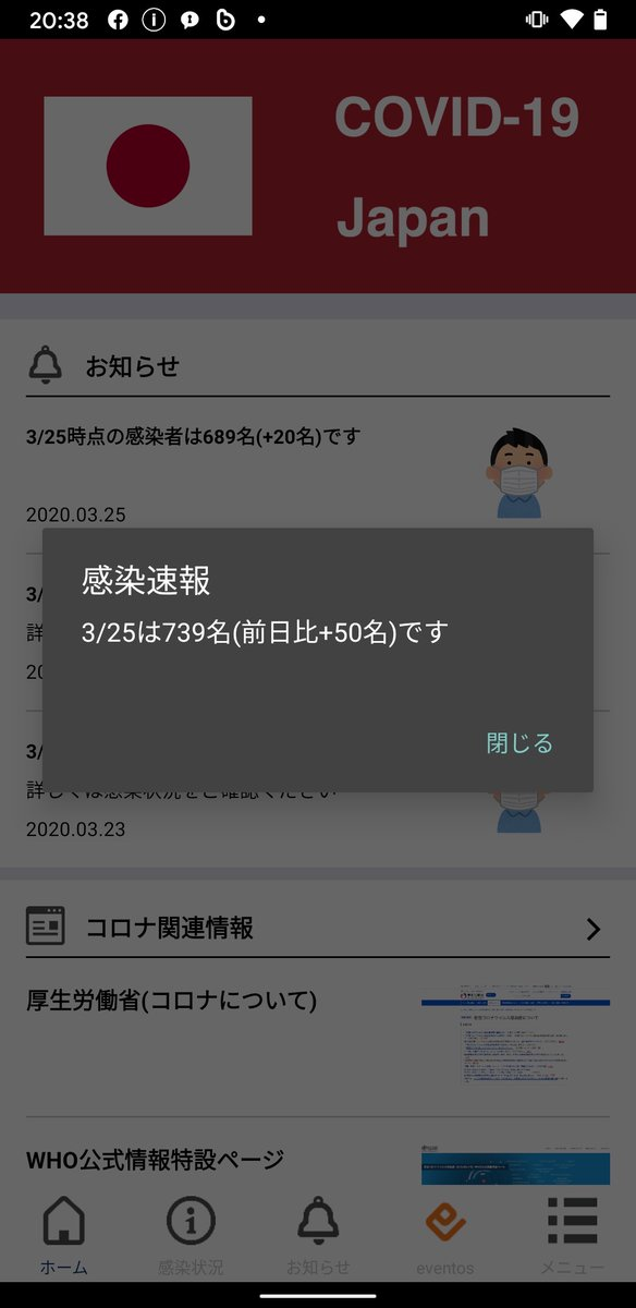【拡散希望】本日、コロナ対策アプリをリリースしました・感染者数を毎日プッシュ通知・1次情報を冷静に把握しよう・現在の感染者数が最重要KPI・感染者数が減少した日もある・JIG福野氏(@taisukef)に感謝・iOS版も準備中厚労省速報感染者情報確認アプリ