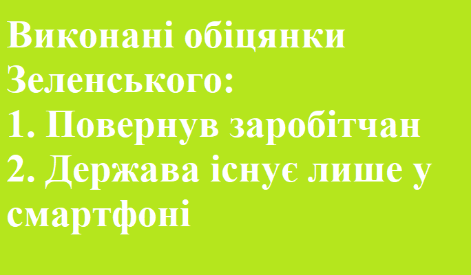 Зеленский призвал народных депутатов не бояться коронавируса и продолжать работать - Цензор.НЕТ 7267