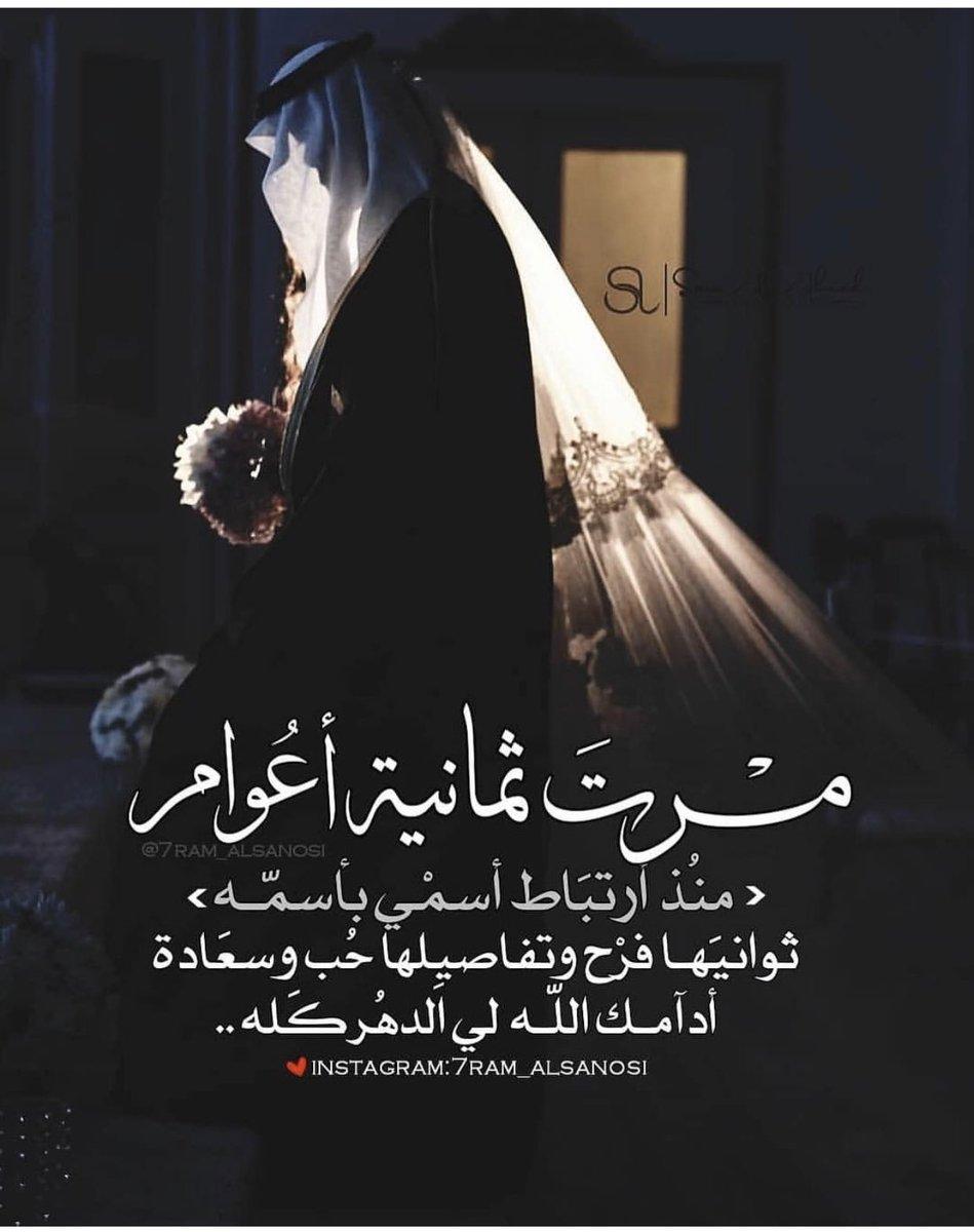 Etiqueta ذكرى زواجي Al Twitter