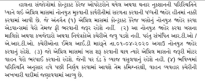 Gujarat govt announces relief for contract carriage bus operators