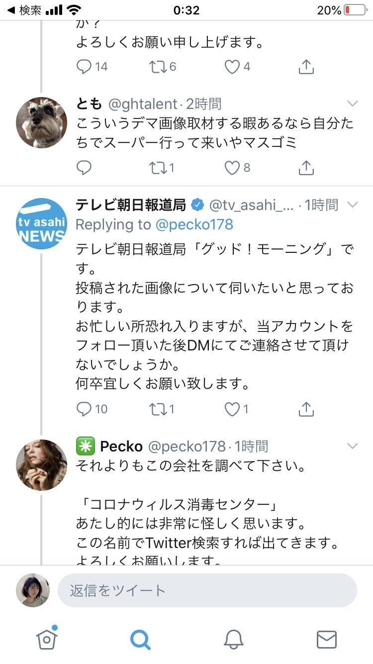 マスコミが東京で買い占めが起きていることを報道しようとしているから止めてほしい!