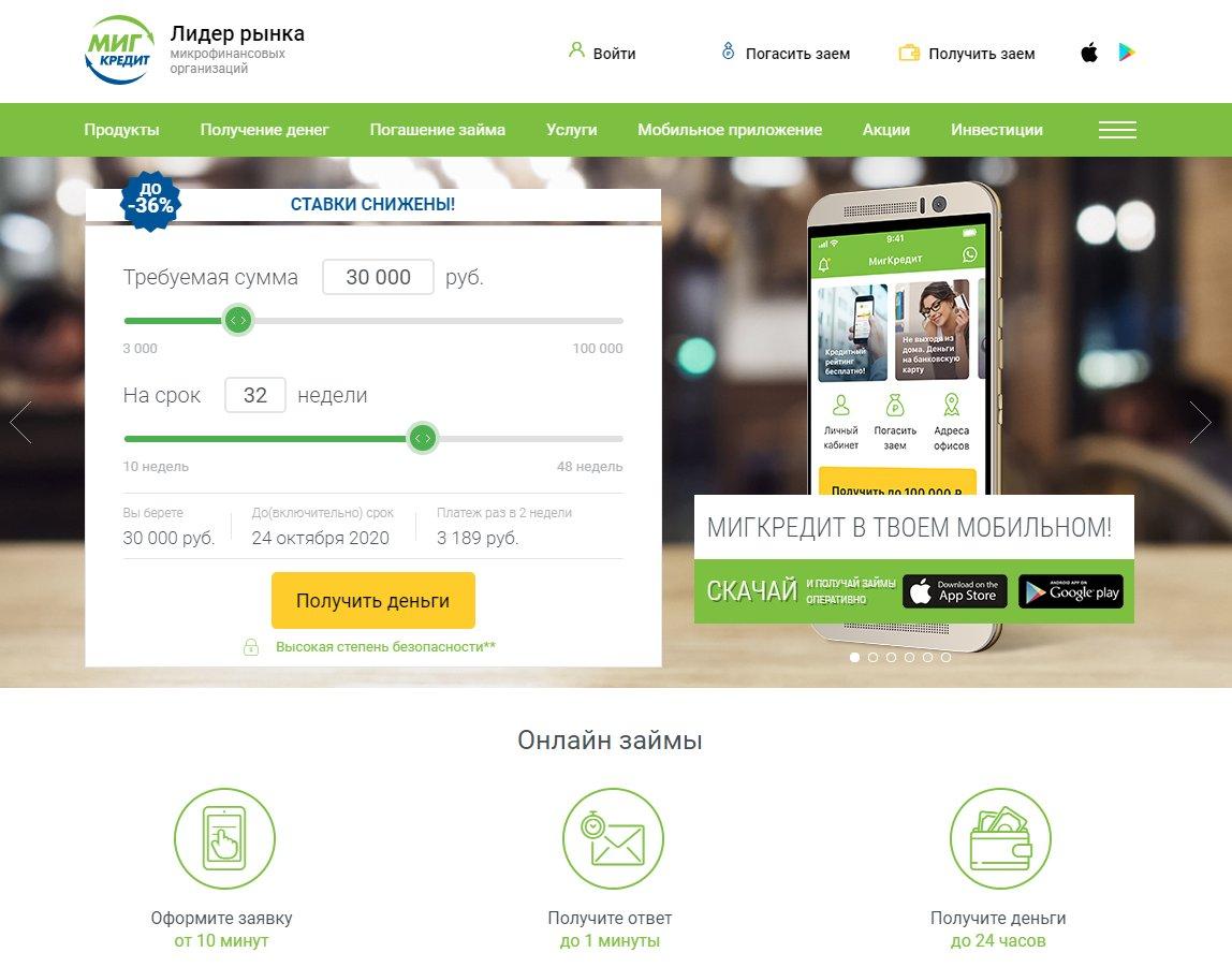 взять займы круглосуточно bistriy zaim online
