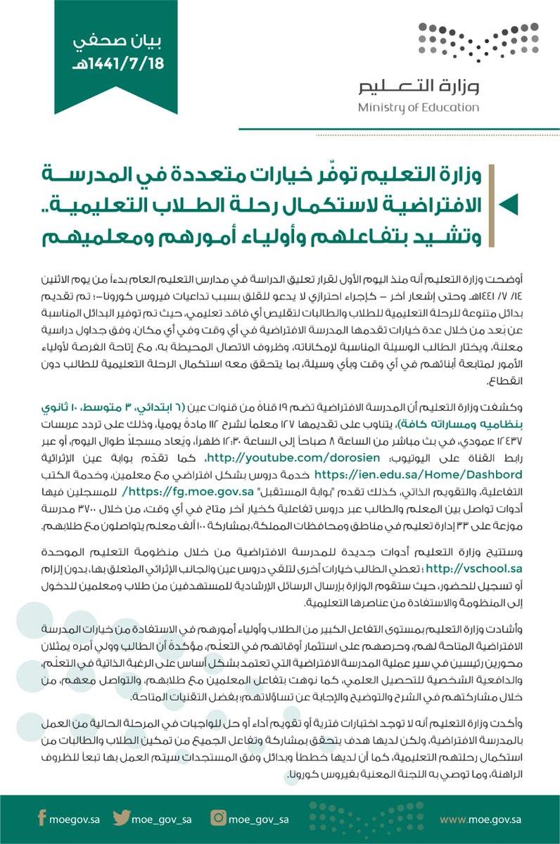 قرارات وزير التعليم السعودي الجديد 2020