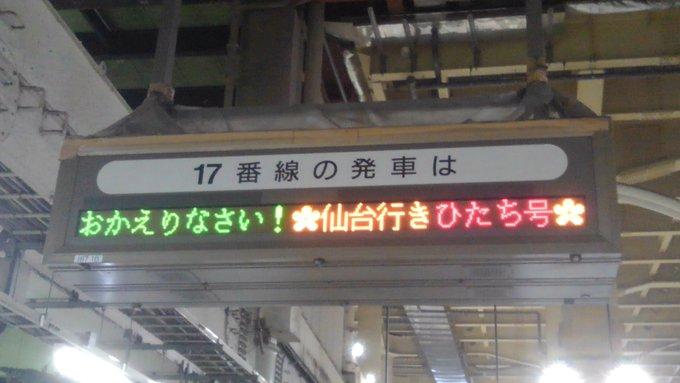 9年ぶり 常磐線ひたち仙台行
