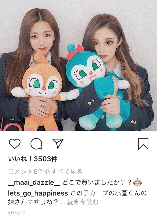 渡辺リサと小園海斗の妹のプリクラの画像