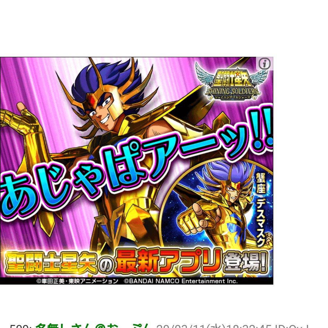 アイギスの攻略ブログ見てたら聖闘士星矢SSSの広告出てきたんだけど蟹さん……(´・ω・`)
