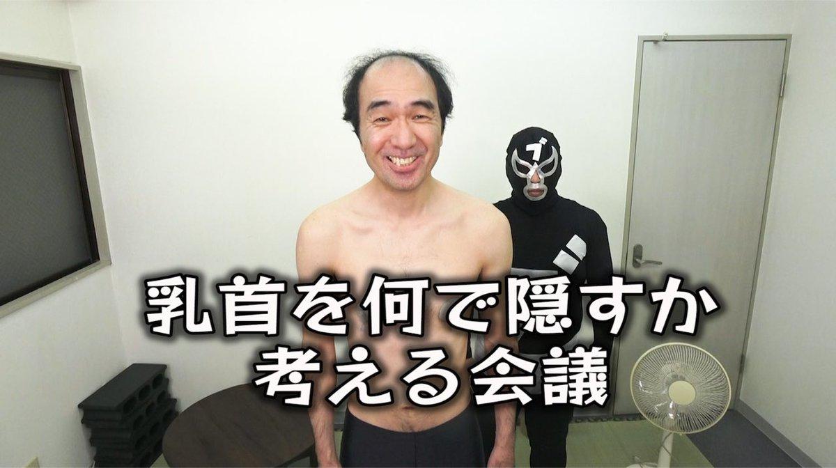 藤野 エガ ちゃんねる