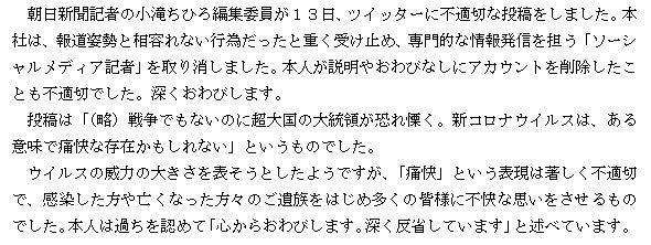 小滝 ちひろ 朝日 新聞