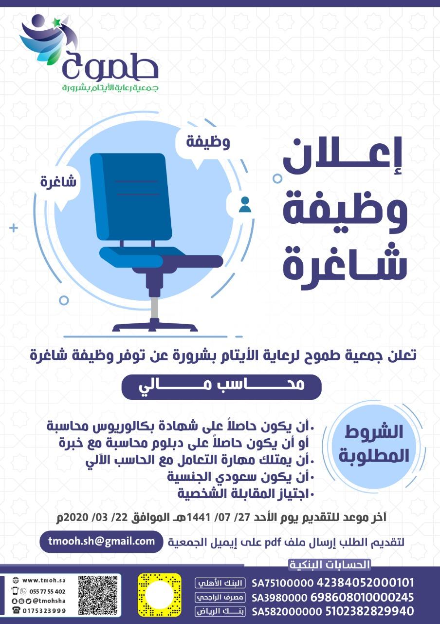 مطلوب ( محاسب مالي ) سعودى فى #جمعية_طموح بمحافظة #شرورة   آخر موعد للتقدبم ٢٧ رجب   #وظائف_شاغرة #وظائف_مالية #وظائف @tmohsha