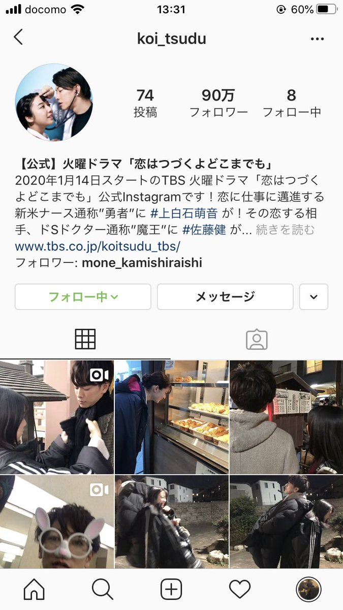Instagram 恋 つづ