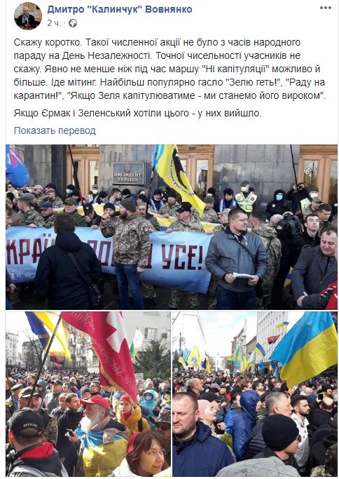 Марш українських добровольців відбувається у Києві - Цензор.НЕТ 2283