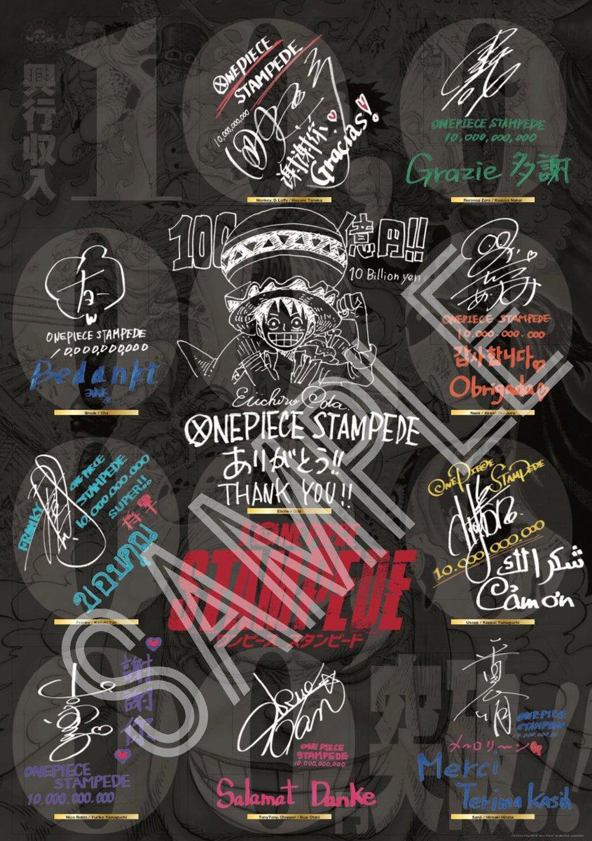 One Pieceスタッフ 公式 この寄せ書きポスターの特製待ち受け画像は全世界のみなさまに 期間限定でプレゼントいたします Onepiece Comのトップページからダウンロードしよう T Co Zsihtftwi6 期間 年4月14日23 59まで Pc版 スマホ