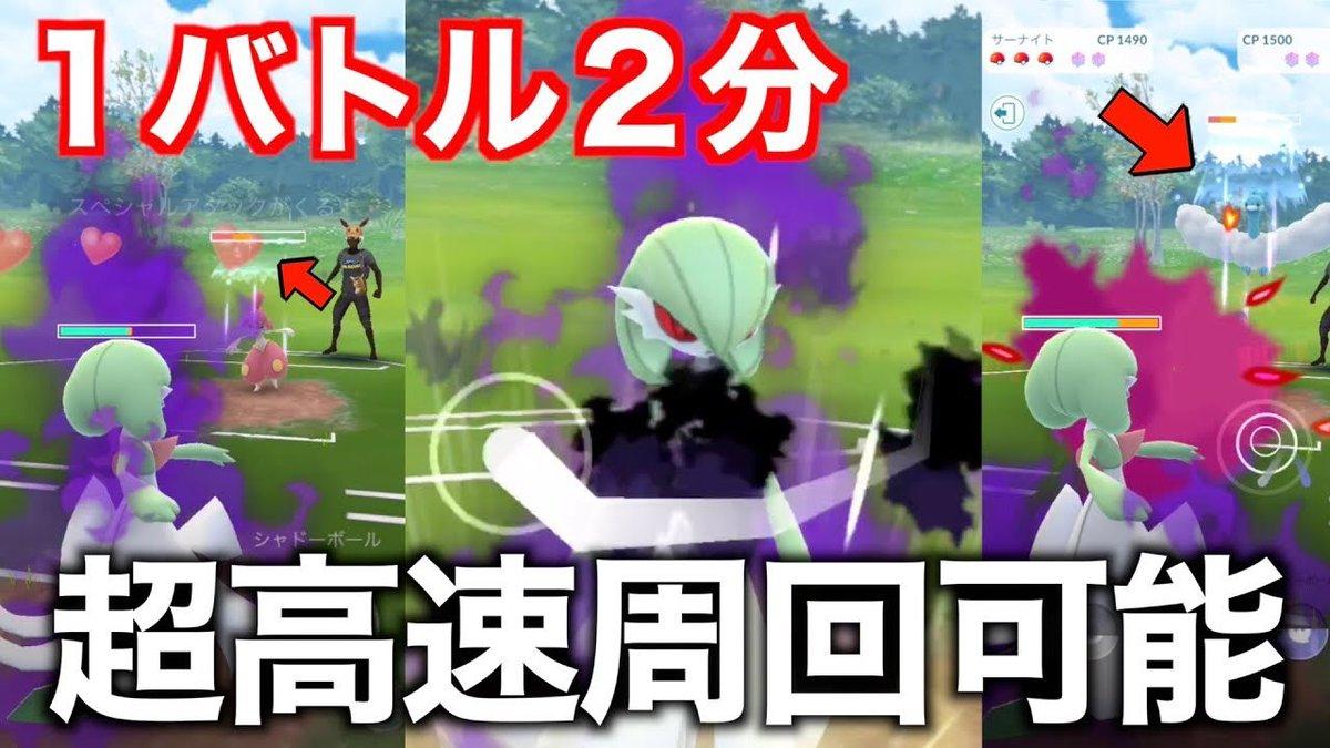 スーパー リーグ 最強 ポケモン go