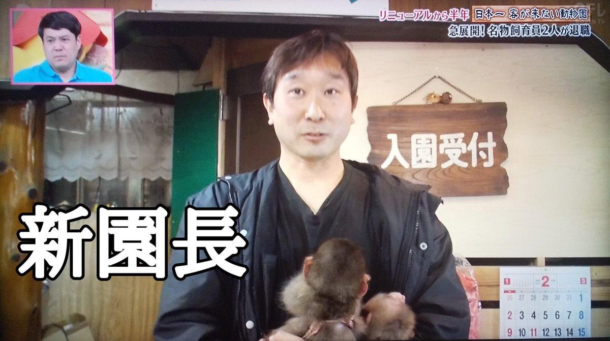 志村 動物園 どうなる