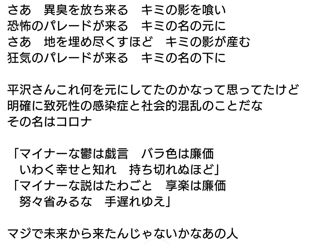 パレード 歌詞 進 平沢