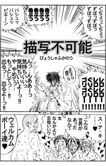 漫画 ペガサス 家 ハイド