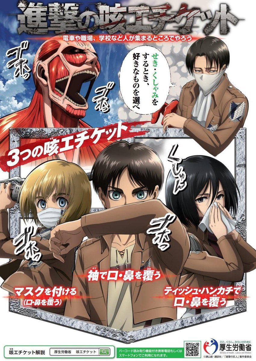 Attack On Titan Wiki On Twitter Levi Armin Eren And Mikasa Reminds Everyone To Cover Your Nose And Mouth Properly Whether With An Arm Facemask Handkerchief Or Tissue On The Other Hand