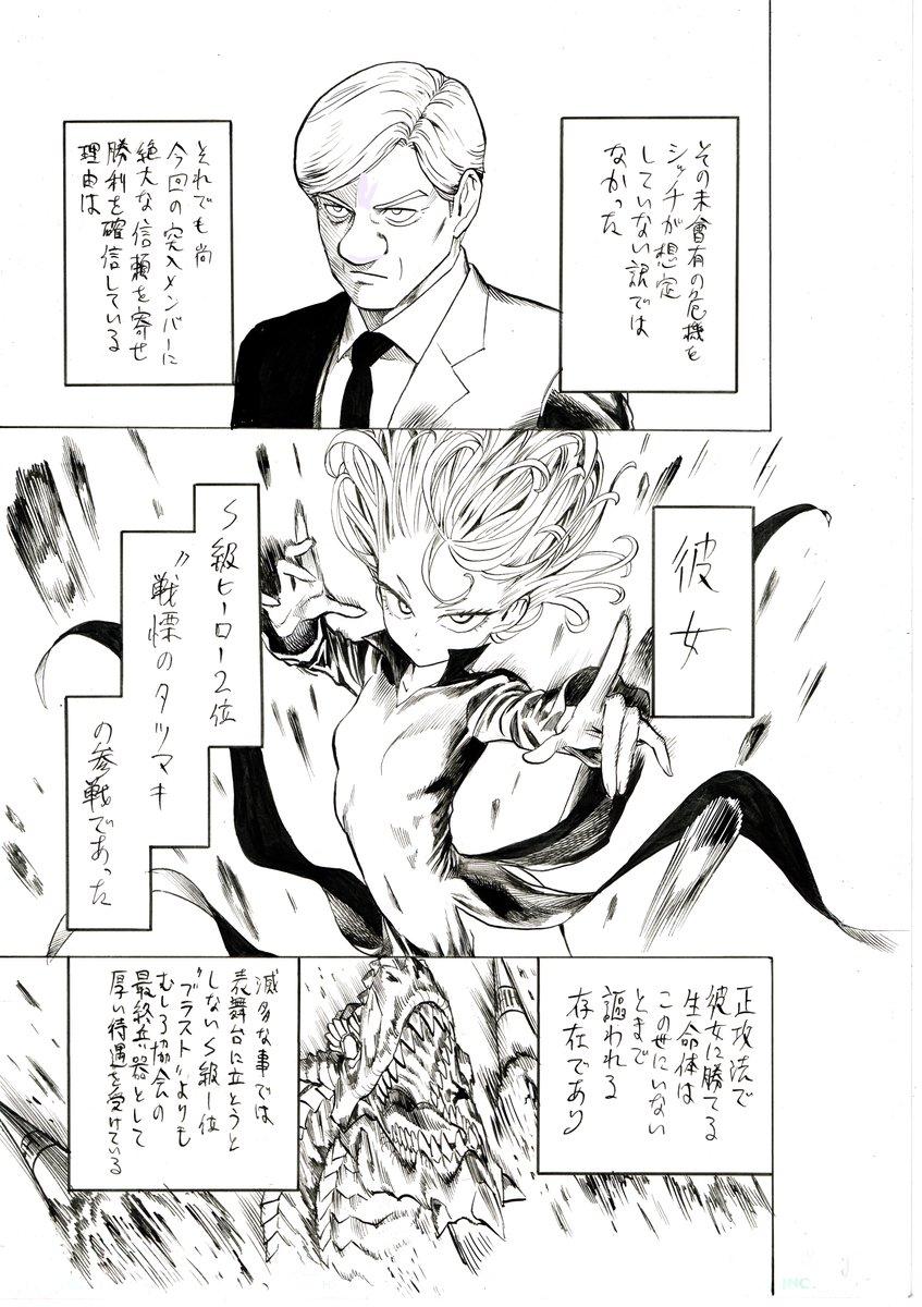 """「""""戦慄のタツマキ""""の参戦であった」 ペン"""
