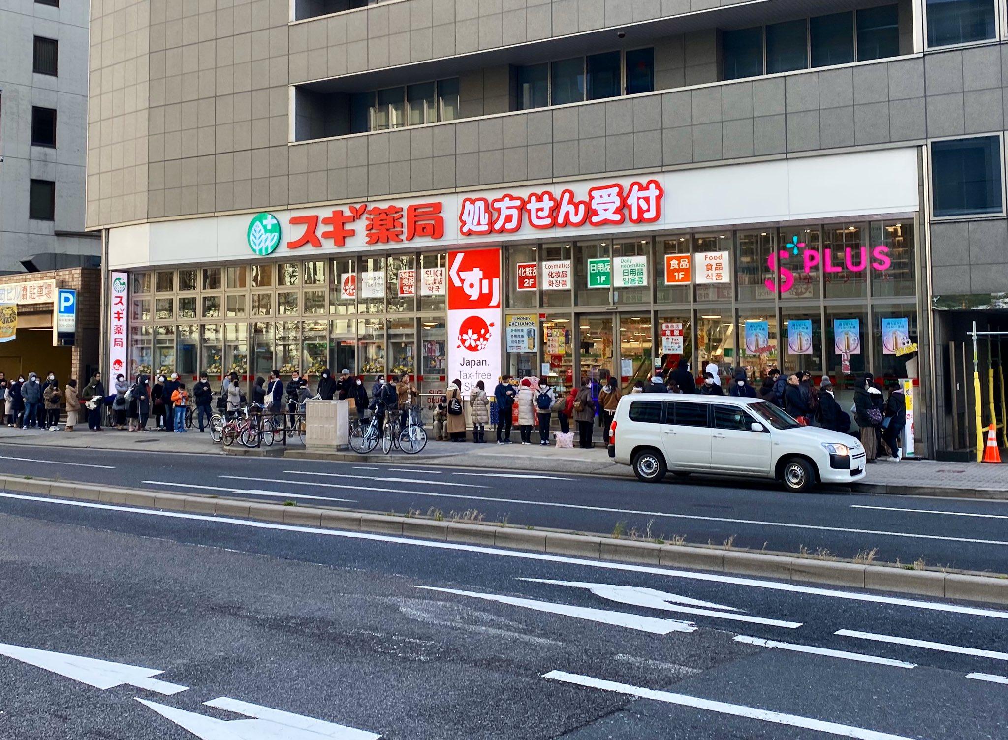 スギ薬局マスク入荷日京都