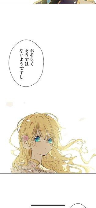 可愛らしいお姫様 ネタバレ
