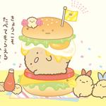 すみっこぐらしを寄せ集めたハンバーガーが欲しくてたまらない