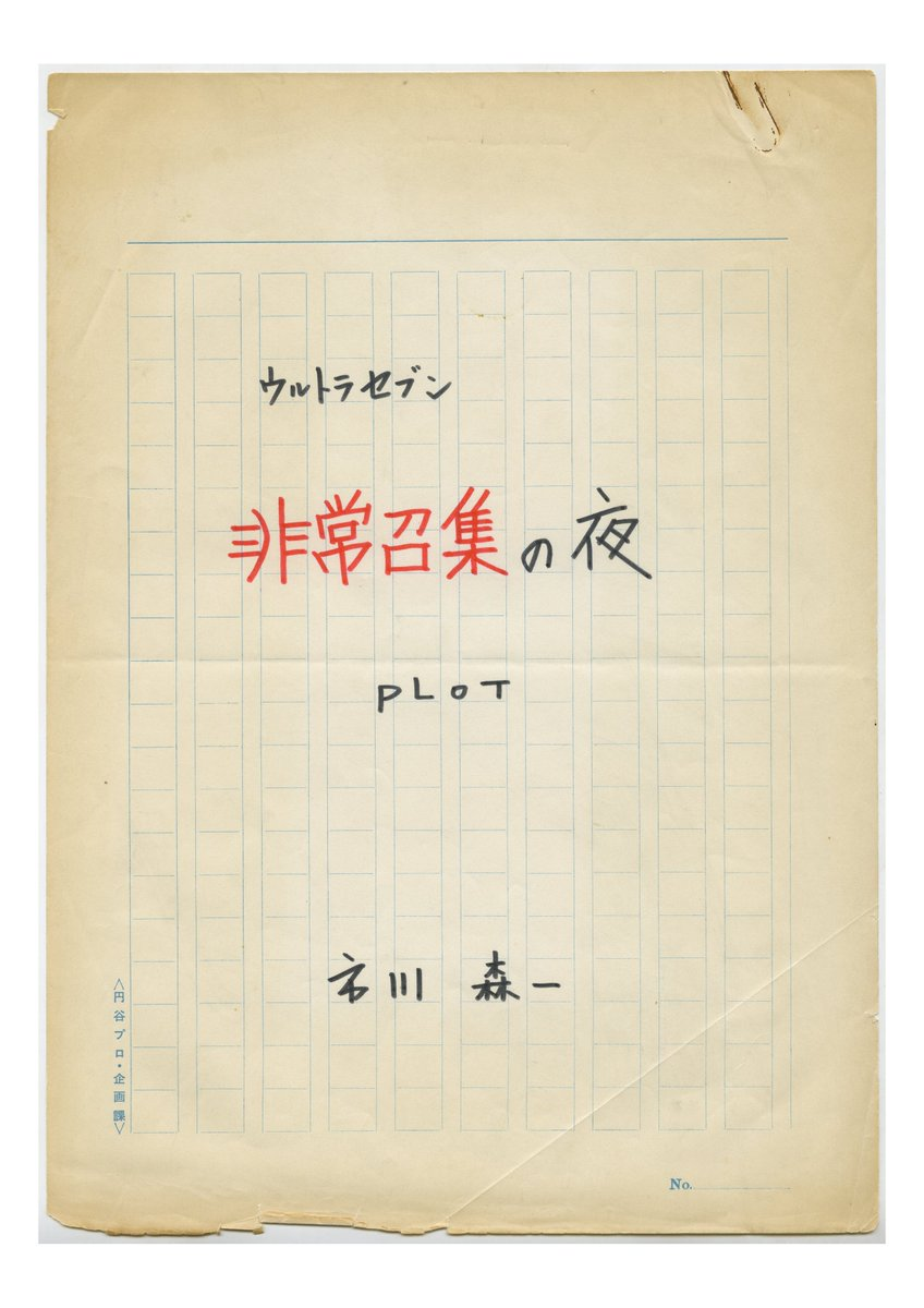 """菊千代 on Twitter: """"ウルトラセブンには封印された第12話「遊星より愛 ..."""