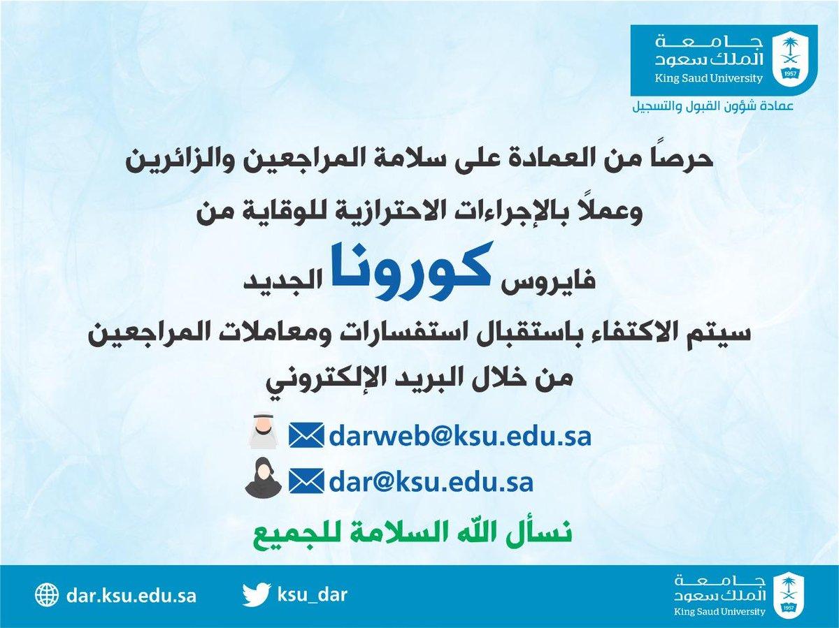 عمادة القبول والتسجيل Ksu Dar Twitter