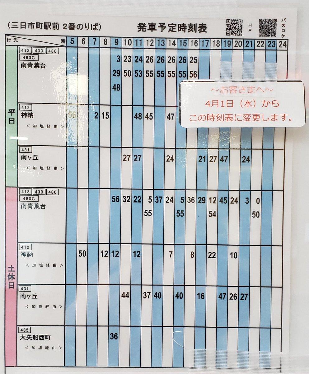 時刻 表 バス 南海