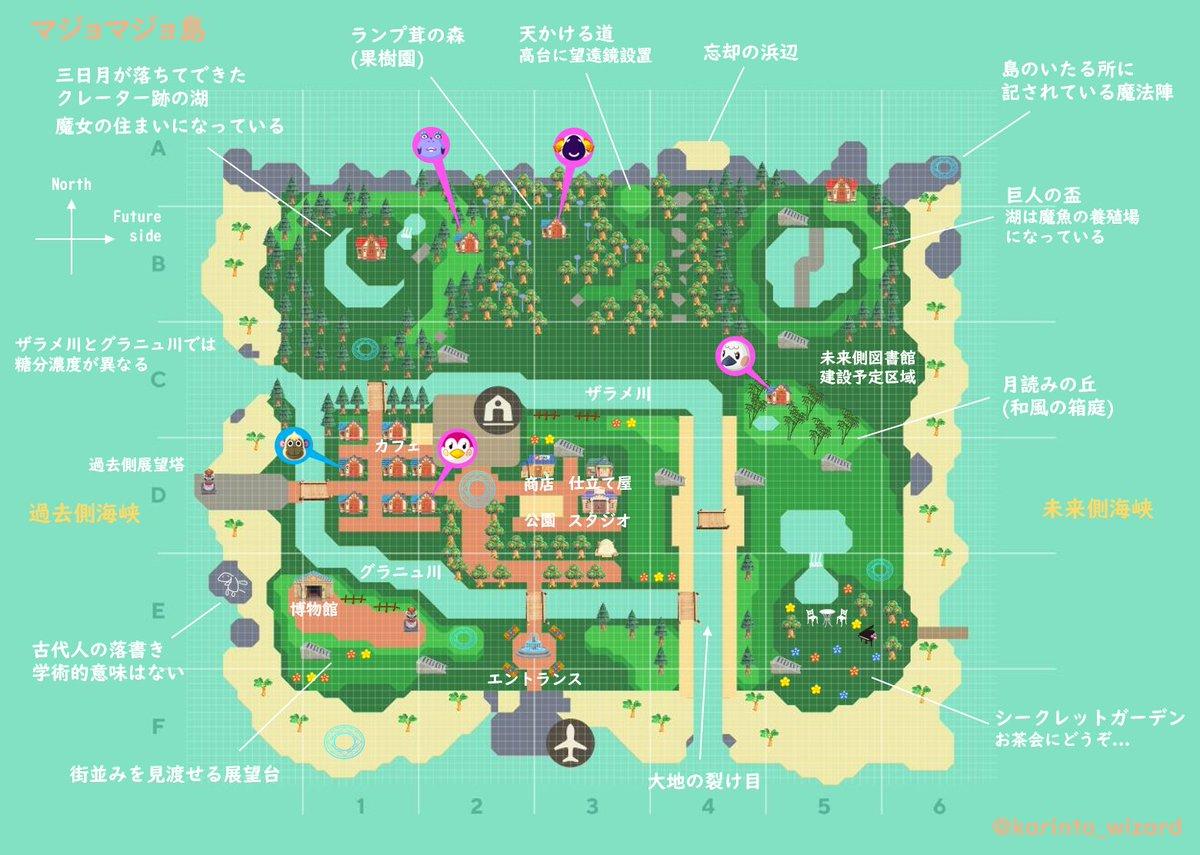 あつ森 マップ