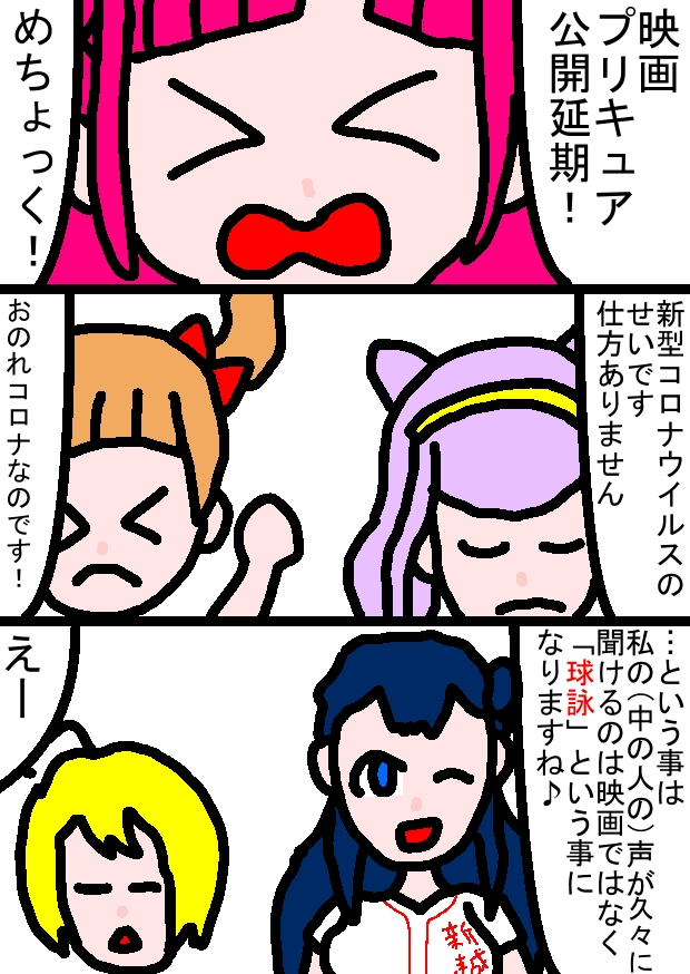 映画 延期 プリキュア 公開