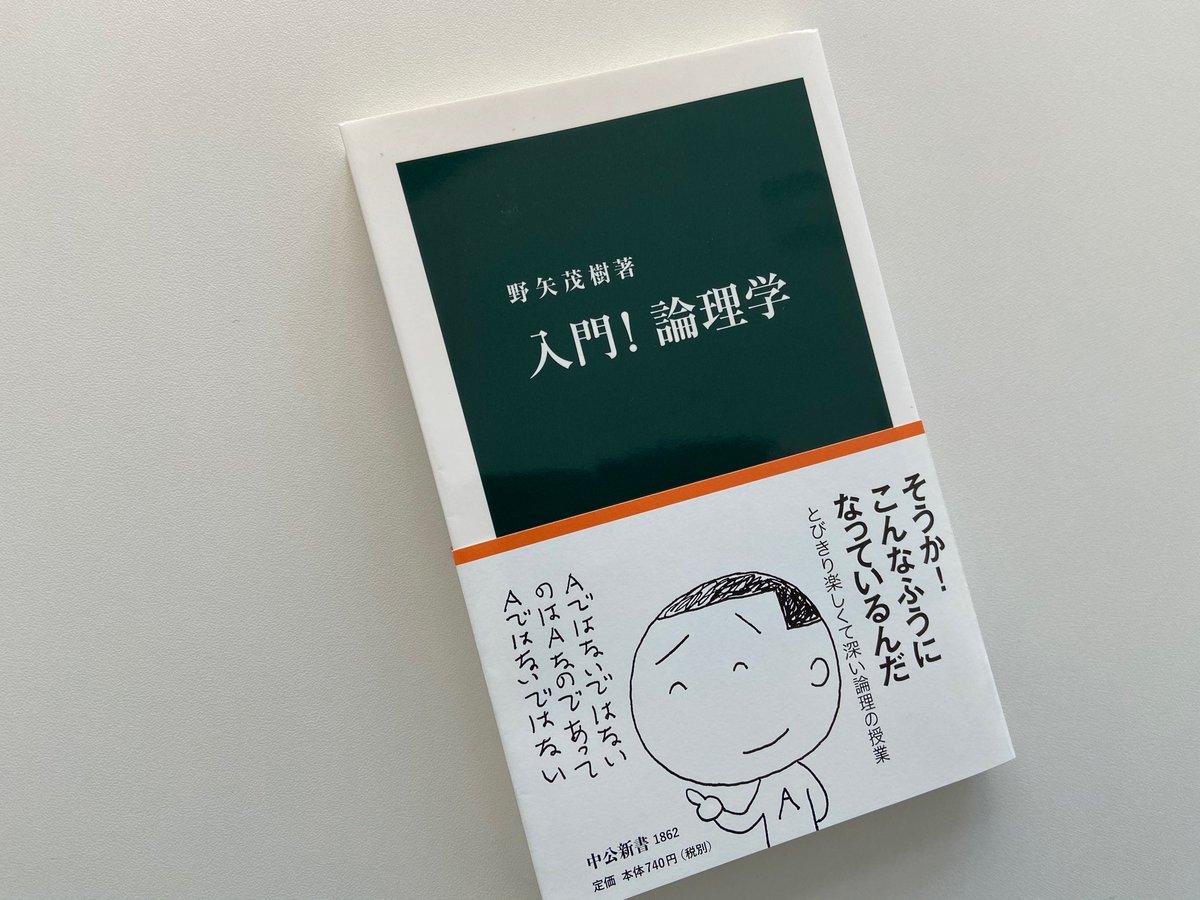 """中公新書 on Twitter: """"野矢茂樹著『入門!論理学』の重版が ..."""