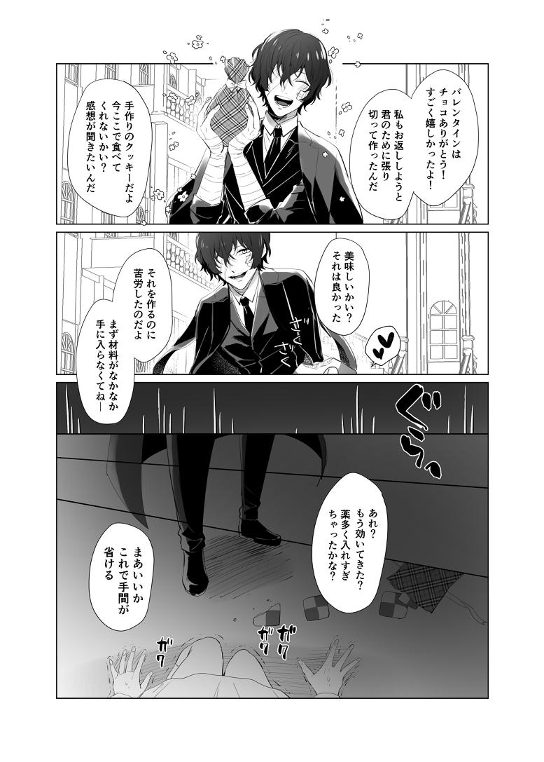 夢 ヤンデレ ヒプマイ 小説