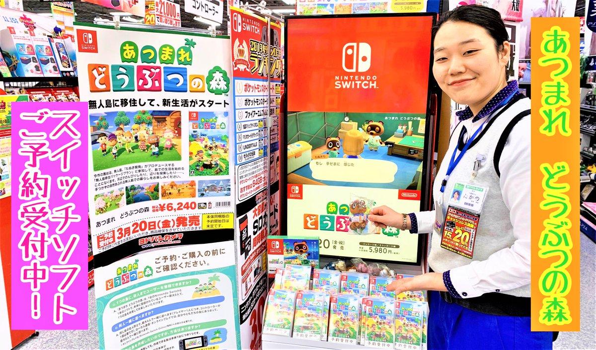 あつ 森 amiibo カード 販売 店