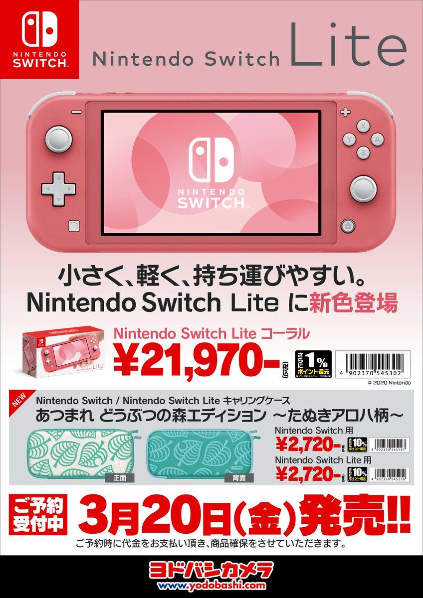 ヨドバシ カメラ switch Nintendo Switch 抽選販売まとめ