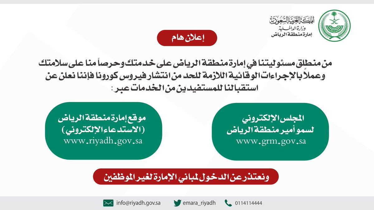 استعلام عن معاملة في الإمارة الرياض