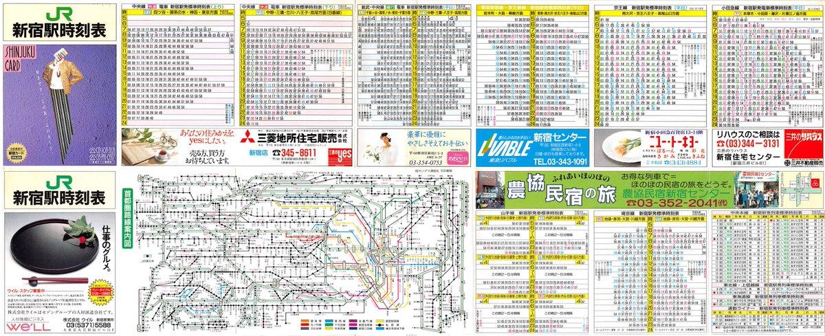 表 線 駅 新宿 中央 時刻