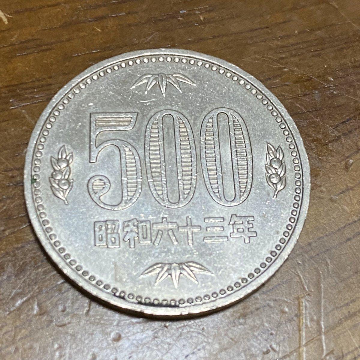 価値 平成 500 玉 31 円 年