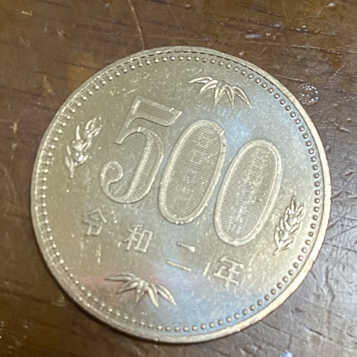 平成31年硬貨の価値