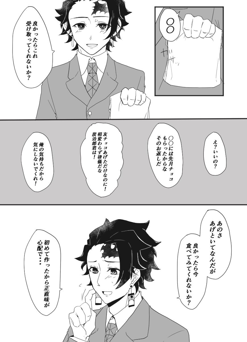 夢 刃 鬼 の 小説 ヤンデレ 滅
