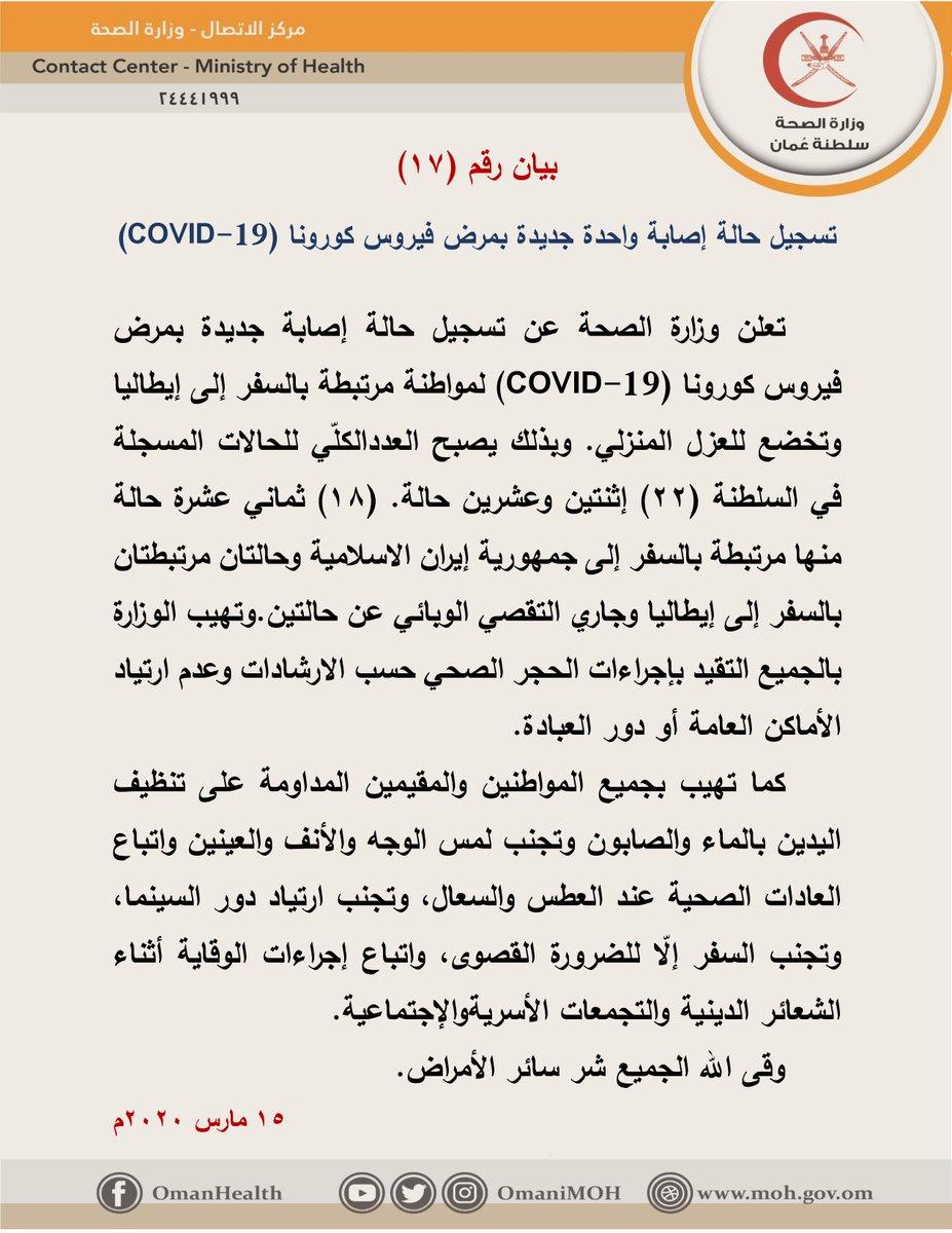 وزارة الصحة ع مان On Twitter بيان رقم 17 15 مارس 2020 وزارة الصحة سلطنة عمان
