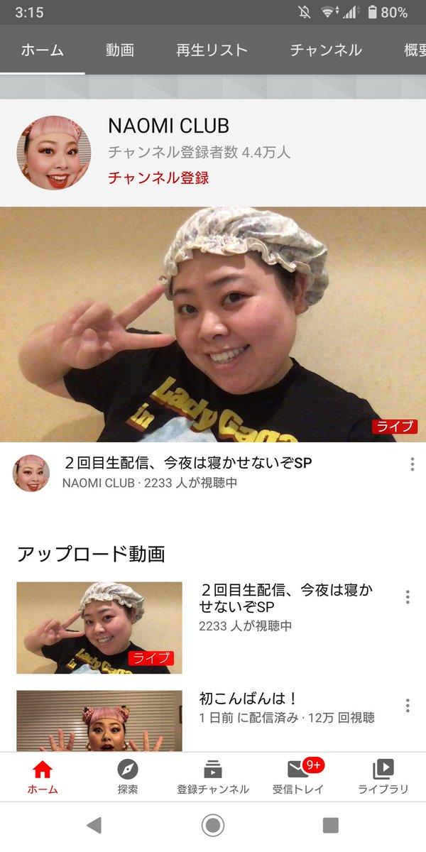 渡辺 直美 生 配信