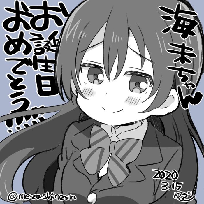 改めまして!海未ちゃんお誕生日おめでとう~~!!?