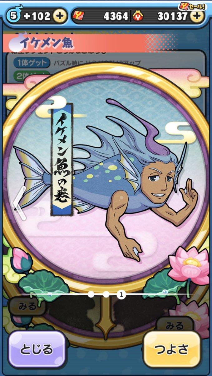 #妖怪ウォッチぷにぷに新たにイケメン魚の巻が追加されました。イベントを攻略してイケメン魚をGETしよう!