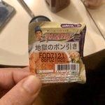 お土産で貰ったタイの調味料が何かわからなかったのでGoogle翻訳した結果?よりわからないことに!