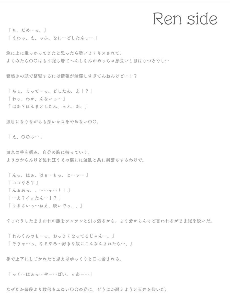 廉 インスタ 永瀬 妄想