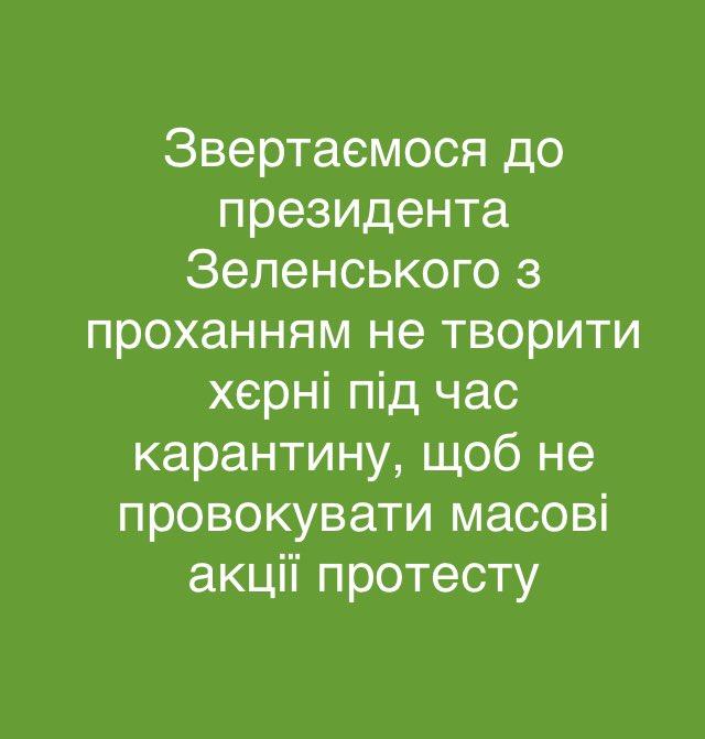 Зеленский создал Координационный совет по противодействию распространения коронавируса в Украине - Цензор.НЕТ 2150