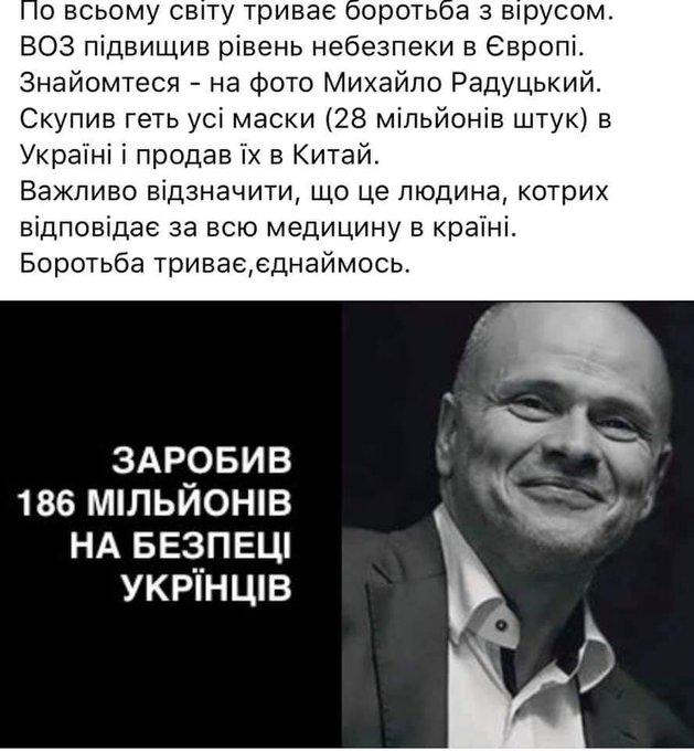 Зеленський створив Координаційну раду з протидії поширенню коронавірусу в Україні - Цензор.НЕТ 395
